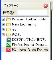 firefoxのブックマーク画面