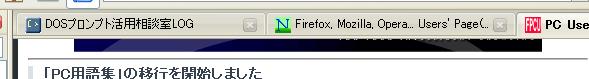 firefoxのタブ部分